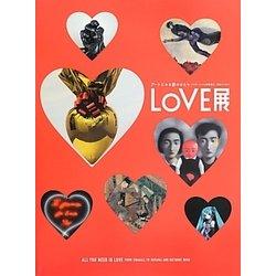 LOVE展:アートにみる愛のかたち―シャガールから草間彌生、初音ミクまで [単行本]