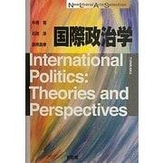 国際政治学―International Politics:Theories and Perspectives(New Liberal Arts Selection) [全集叢書]