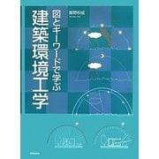 図とキーワードで学ぶ建築環境工学 [単行本]