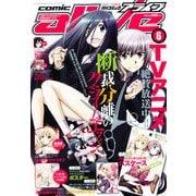 月刊 comic alive (コミックアライブ) 2013年 06月号 [雑誌]