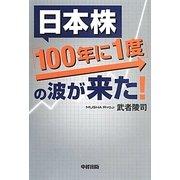 日本株「100年に1度」の波が来た! [単行本]