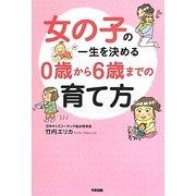 女の子の一生を決める0歳から6歳までの育て方 [単行本]