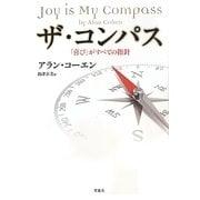 ザ・コンパス―「喜び」がすべての指針 [単行本]