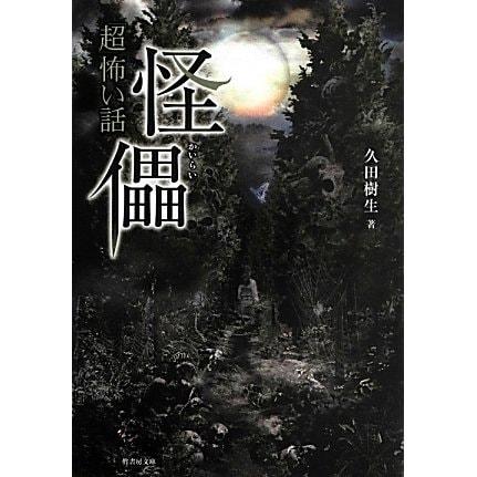 「超」怖い話 怪儡(竹書房文庫) [文庫]