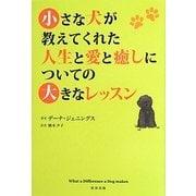 小さな犬が教えてくれた人生と愛と癒しについての大きなレッスン [単行本]