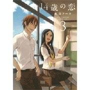 14歳の恋 3 [コミック]