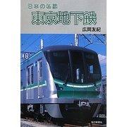 東京地下鉄(日本の私鉄) [単行本]
