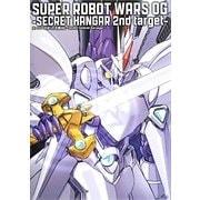 スーパーロボット大戦OG―SECRET HANGAR 2nd target [単行本]