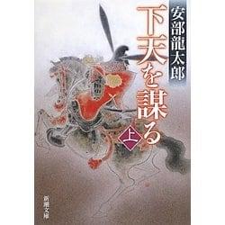 下天を謀る〈上〉(新潮文庫) [文庫]