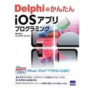 Delphiでかんたん iOSアプリプログラミング [単行本]