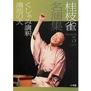 桂枝雀名演集〈第5巻〉くしゃみ講釈・鴻池の犬(小学館DVD BOOK)