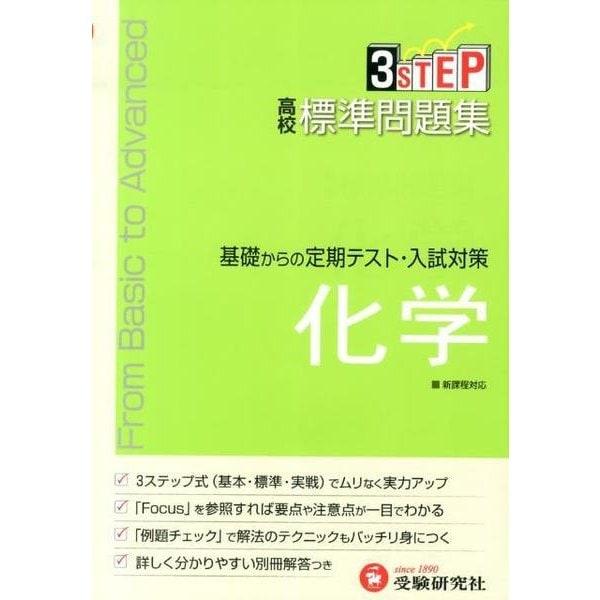 高校標準問題集化学-3STEP 基礎からの定期テスト・入試対策 新課程対応 [全集叢書]