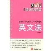 高校標準問題集英文法-3STEP 基礎からの定期テスト・入試対策 新課程対応 [全集叢書]