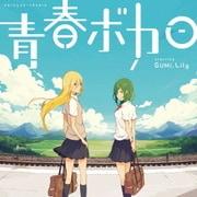 青春ボカロ starring GUMI,Lily