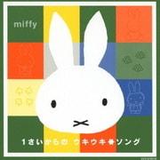 1さいからの ウキウキ★ソング (ミッフィー カラフルキッズミュージックシリーズ)