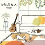 お部屋カフェ~なごみのギターでのんびり気分~