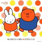わくわくいっぱい★クラシック (ミッフィー カラフルキッズミュージックシリーズ)