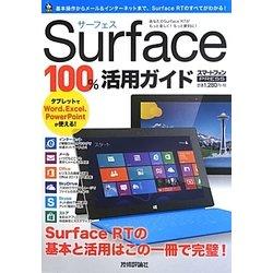 Surface 100%活用ガイド [単行本]