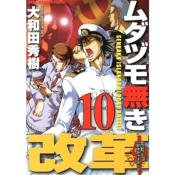 ムダヅモ無き改革 10(近代麻雀コミックス) [コミック]