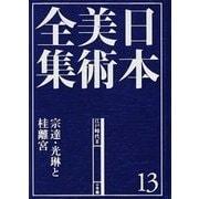 日本美術全集〈13〉江戸時代2―宗達・光琳と桂離宮 [全集叢書]