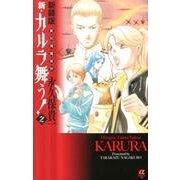 変幻退魔夜行新・カルラ舞う! 2 新装版(ボニータコミックスα) [コミック]