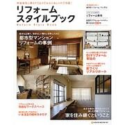 リフォームスタイルブック-中古住宅に暮らすことがこんなにおしゃれで快適!(NEKO MOOK 1912) [ムックその他]