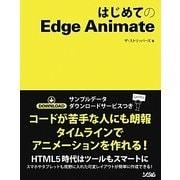 はじめてのEdge Animate [単行本]