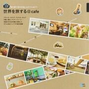 世界を旅する@cafe-海外旅行気分を楽しむカフェめぐり(Grafis Mook BAG in GUIDE) [ムックその他]