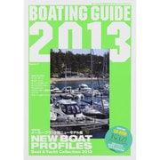 BOATING GUIDE 2013-ボート&ヨットの総カタログ(KAZIムック) [ムックその他]