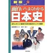 面白いほどよくわかる日本史 新版 (学校で教えない教科書) [単行本]