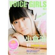 VOICE GIRLS Vol.14 B.L.T.特別編集(TOKYO NEWS MOOK 362号) [ムックその他]