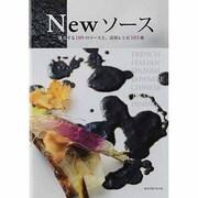 Newソース-進化する109のソースと、活用レシピ103皿(旭屋出版MOOK) [ムックその他]
