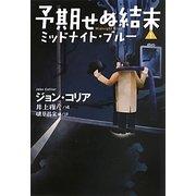 予期せぬ結末〈1〉ミッドナイト・ブルー(扶桑社ミステリー) [文庫]