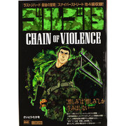 ゴルゴ13/CHAIN OF VIOLENCE(My First Big) [ムックその他]