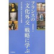 フランスの「文化外交」戦略に学ぶ―「文化の時代」の日本文化発信 [単行本]