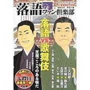 落語ファン倶楽部〈VOL.19〉落語vs歌舞伎 [単行本]