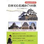 日本100名城めぐりの旅―7つの「城の楽しみ方」でお城がもっと好きになる! [単行本]