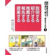 光村の国語語彙を広げる!書いて、話して、伝わることば 1 [単行本]