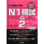 あなたの弱点がわかる!日本語能力試験 N1模試×2 [単行本]