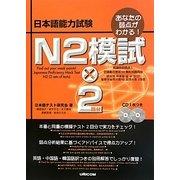 あなたの弱点がわかる!日本語能力試験 N2模試×2 [単行本]