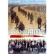 二つの祖国で日系陸軍情報部[DVD] [単行本]