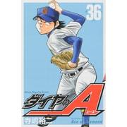 ダイヤのA 36(少年マガジンコミックス) [コミック]