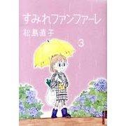 すみれファンファーレ 3(IKKI COMIX) [コミック]