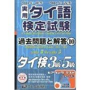 実用タイ語検定試験過去問題と解答3級~5級 10-2011年秋季2012年春季 [単行本]