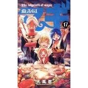 マギ 17-The labyrinth of magic(少年サンデーコミックス) [コミック]