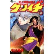 史上最強の弟子ケンイチ 51(少年サンデーコミックス) [コミック]