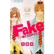 Fake-姫と王子のヒメゴト(フラワーコミックス) [コミック]