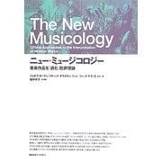 ニュー・ミュージコロジー―音楽作品を「読む」批評理論 [単行本]