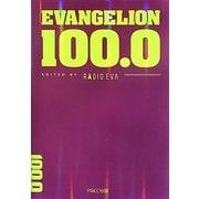 EVANGELION 100.0 [単行本]