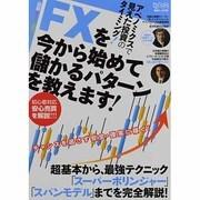 FXを今から始めて儲かるパターンを教えます!(超トリセツ) [単行本]